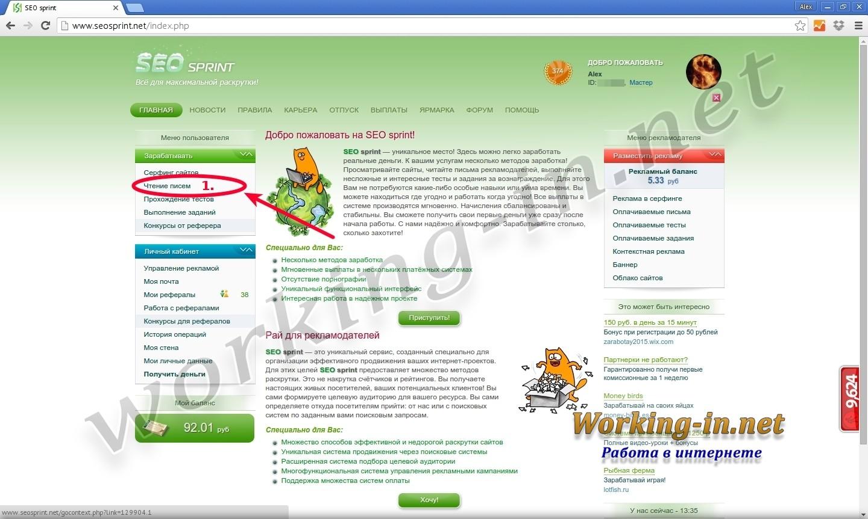 заработок в интернет на чтении писем